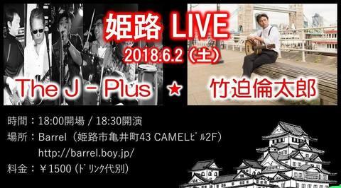 姫路ライブ.jpg