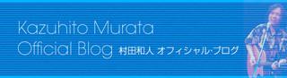 村田ブログ.jpg