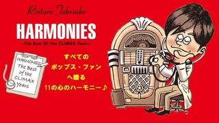 harmoniesラスト.jpg