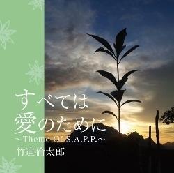 sapp_CD_jacket完成版 (250x248).jpg
