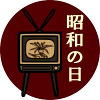 shouwanohi-3.jpg